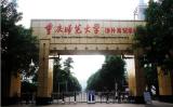 重慶師範大学渉外商貿易学院(ネット写真)