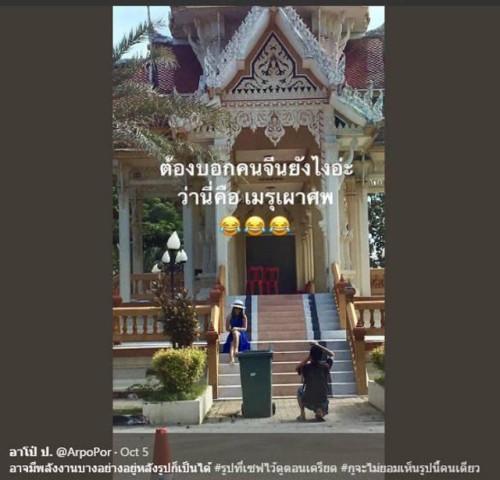 10月5日、タイの火葬場の前でポーズをとる中国人観光客(ネット写真)