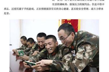 スマホに夢中の中国軍兵士。(ネット写真)