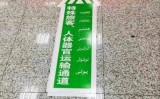 中国のネットに流通した、ウイグル自治区の空港に設置された床案内ルート(エンヴァー・トフティ氏提供)