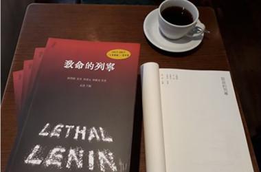ロシア革命百年を前に、その惨禍を記した書籍「致命的なレーニン(Lethal Lenin)」が出版された。(中国地下文学流亡文学文献館)