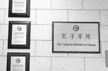 米シカゴの孔子学院、すでに閉鎖した。参考写真(flickr)