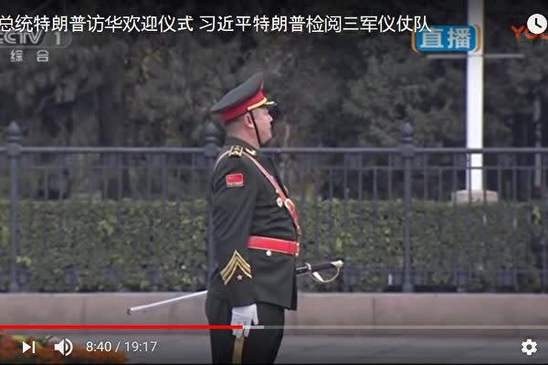 トランプ米大統領を歓迎する中国儀仗隊隊長の肥満体が話題になっている。(スクリーンショット)