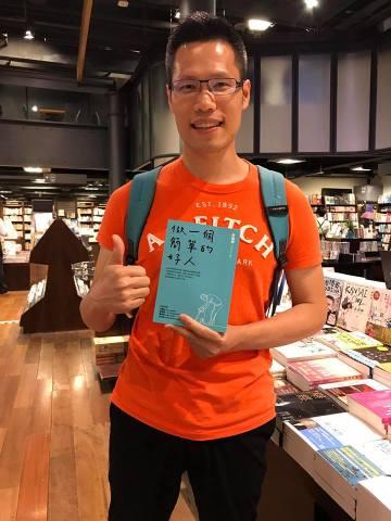作家の許峰源(シュイ・フォンユェン)氏。彼の最新作「做一個簡単的好人」と共に(Facebook)