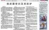 吉林省の地元紙・吉林日報は6日、核爆発の対処法を掲載(スクリーンショット)