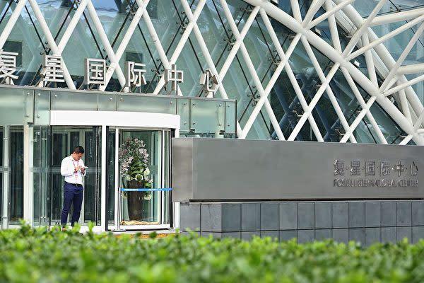 フォースン・グループの自社ビル。(STR/AFP/Getty Images)