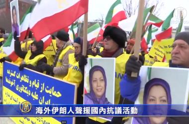 ホワイトハウス前で国内の抗議活動を声援するイラン人(NTDTV)