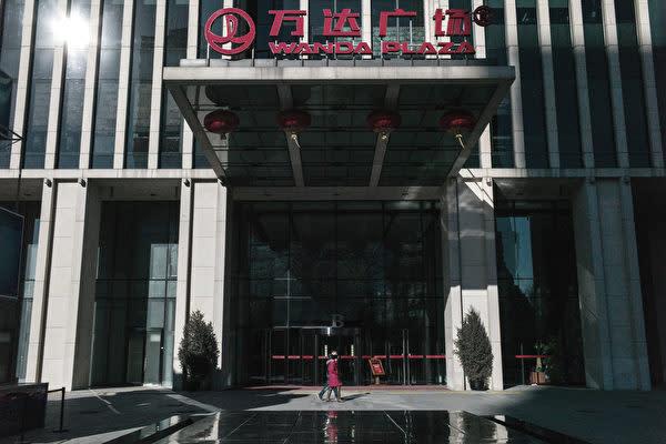 中国メディアによると、中国複合大手の大連万達集団はこのほど、英国ロンドンにある不動産プロジェクトの権益60%を国内不動産企業に売却した。(AFP/Getty Images)