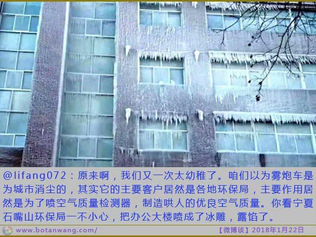 微博に投稿された氷結したビルの写真。(ネット写真)