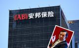 中国当局は10日、安邦保険集団創業者の呉小暉氏に対して、詐欺と職権濫用の罪で懲役18年と105億元相当の資産の没収を言い渡した(大紀元による合成写真)