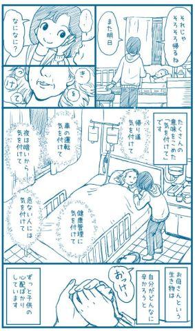 いつになっても子供を思う母親の姿を描写する漫画に反響(泉福朗さんツイッター@okaeri_eripiyoより)