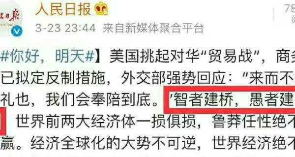中国共産党機関紙人民日報は23日、ソーシャルメディアで米政府の対中貿易制裁措置への批判記事を掲載した。(微博よりスクリーンショット)