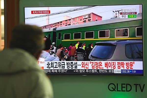 北朝鮮の「要人」を載せているとみられる専用列車が中国瀋陽、丹東、中朝国境の鴨緑江を経て、北朝鮮に戻った。(Yung Yeon-je / AFP)