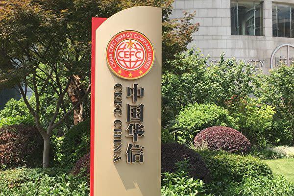 ブルームバーグによると中国エネルギー複合大手の華信能源はこのほど、国内外の約100の不動産物件を売却する方針を決めた。(大紀元資料室)