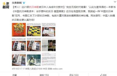 中国人ネットユーザーの間で、このほど日本で出版された中国抗日ドラマ関連書籍に対して関心が高まっている。(微博)