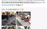 イベント会場で散乱するゴミの写真を投稿し、中国人のマナーの悪さを批判する「潔潔良」の微博(微博)