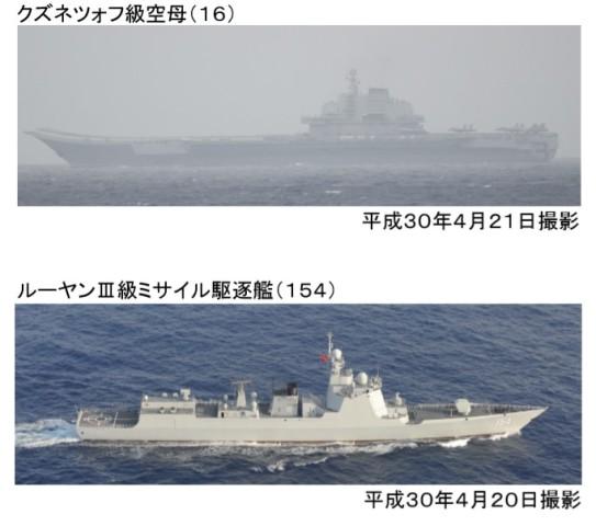防衛省は4月21日、沖縄本島と宮古島を通過した中国軍の空母「遼寧」7隻の写真を発表した(防衛省・統合幕僚監部)