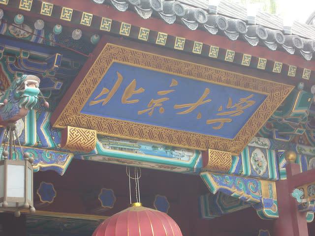 北京大学正門(Caitriana Nicholson/Flickr)