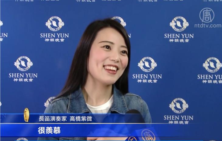 フルート演奏家の高橋紫微さんは、神韻音楽を堪能(NTDTV)