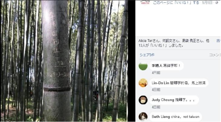 京都嵐山で観光用人力車サービスを提供する会社、「えびす屋」はSNSに、近年嵐山の竹林の小径で落書きが増えたと書き込んだ。写真は中国語の落書き(FBアカウント・えびす屋嵐山よりスクリーンショット)