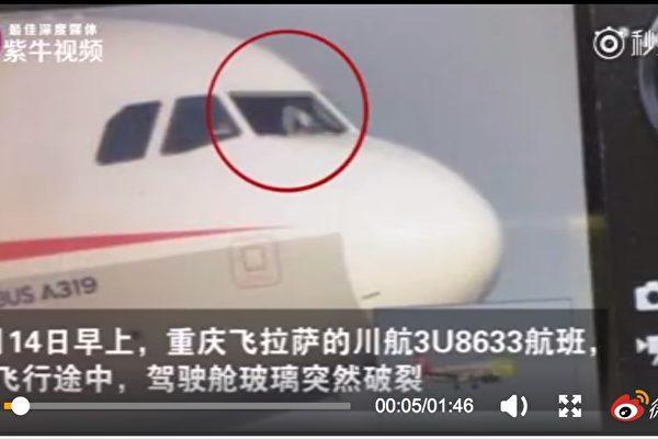 5月14日、重慶市からラサ市に向う中国四川航空旅客機の操縦室の窓ガラスが飛行中に突然破損した。同便は成都市に緊急着陸した(スクリーンショット)