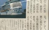 2018年3月、クルーズ船誘致を取り上げた奄美大島南部の瀬戸内町議会の一般質問の要約記録。4月某日、不明瞭な点の多い計画を懸念する現職議員が、町企画課と議員たちとのやり取りを記録し、町民に配布した(大紀元)