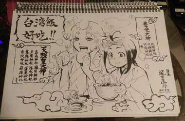 素晴らしい絵に台湾のネットユーザーから歓喜の声が湧いた(Facebook/爆廢公社)