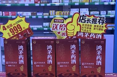 中国有名薬用酒「鴻茅薬酒」(大紀元資料室)
