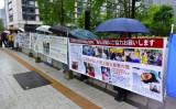 衆議院議員会館前で迫害制止を呼びかける学習者たち(明慧ネット)
