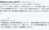 世耕大臣は原発再稼働に関するコメントの誤認を指摘(@SekoHiroshige、スクリーンショット、一部加工)