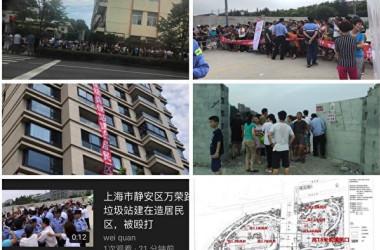 上海市民が市政府が計画している市内最大級のごみ中継基地の建設に対して強く反発している(写真は抗議参加者が提供、大紀元が合成)