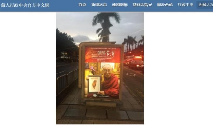 チベット亡命政府はこのほど、寄付金が世界1位の台湾に対して感謝を示すため台北市内で大型の広告を掲載した。写真は昨年末に台北市内で掲載された広告の様子(チベット亡命政府ウェブサイトよりスクリーンショット)