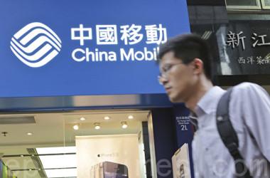 今月初め、米政府は国家安全上の理由として、中国通信大手チャイナモバイルの米市場進出申請を却下する方針を示した(Getty Images)