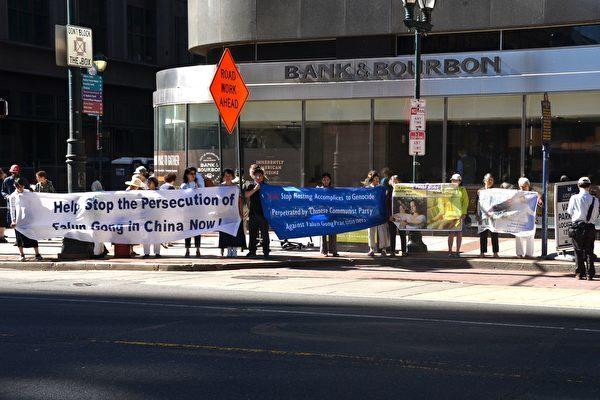 中国当局が派遣した研究員らが7月上旬、米フィラデルフィア市で開催された国際学術会議で法輪功について誹謗中傷を行おうとした。現地の法輪功愛好者らが会場の外で抗議活動を行った(良克霖/大紀元)