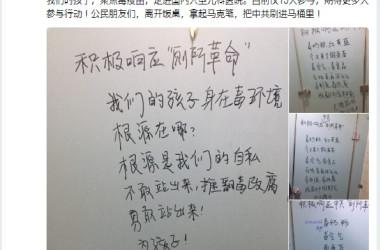 中国一部の都市部ではこのほど、小児科医院のトイレで反共産党政権のスローガンが書かれた(厠所革命同盟のツィッターより)