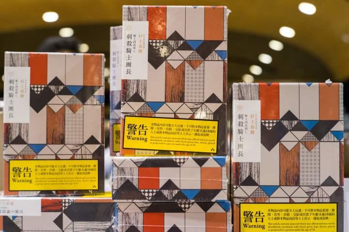 香港書店の店頭で警告メッセージを貼られた「騎士団長殺し」(ANTHONY WALLACE/AFP/Getty Images)