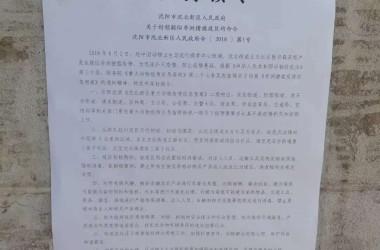 中国のインターネットには、瀋陽市瀋北新区の養豚場が豚コレラ発生により封鎖されたとの通知令状が出回っている(weibo)
