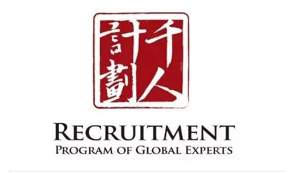 海外のハイレベル人材を呼び戻す中国共産党の千人計画(千人計画公式ウェブサイト)