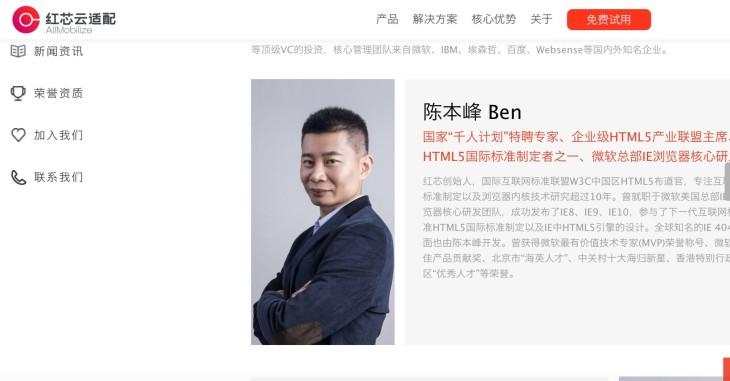 紅芯科技の陳本峰氏(同社HP)