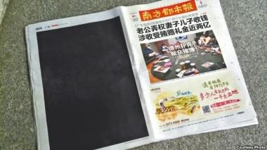 南方都市報15日付けの真っ黒な紙面。読者の憶測を呼んだ(ネット流通画像)