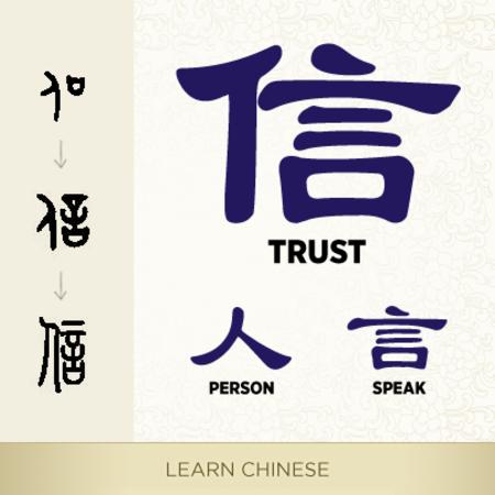 漢字の紐解き「信」