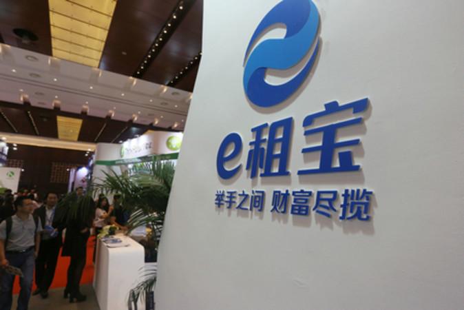 中国オンライン金融(P2P)大手「e租宝」をはじめとする不法集金事件が中国国内で相次いで発生している (大紀元資料室)