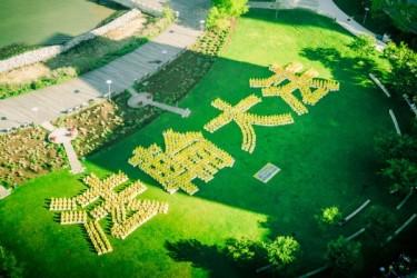 2016年5月12日、千名余りの法輪功学習者がニューヨークにある国連本部近くの公園で「法輪大法」の人文字を作った。(大紀元)