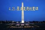 ワシントンモニュメント前でのキャンドルナイト記念活動(大纪元)