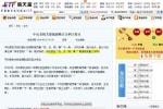 5月22日午前8時08分、「易天富基金網」は『中紀委機関紙 腐敗官員4つの特徴を批判』と題とした記事を発表 (ネット写真)