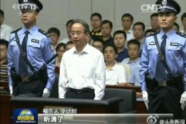 中国天津市第1中級人民法院は7月4日、賄賂などの罪で令計画・前人民政治協商会議副主席に対して無期懲役を言い渡した(スクリーンショット)