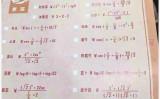 北京にあるしゃぶしゃぶ店では、材料メニューの値段はすべて数式で示されている。(ネット写真)