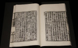 『史記・巻六・始皇帝本紀』(Bjoertvedt/维基百科)