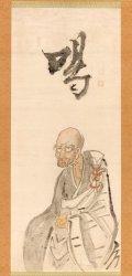 白隠禅師の画作「江戸時代仏画」、米インディアナポリス美術館所蔵(ネット写真)