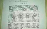 12日北京での大規模なデモに参加した元軍人の雷さんはこのほど「微信」において、警察当局から受けた「訓戒書」を掲載した。(ネット写真)